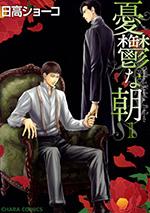 yuuutsu_cover