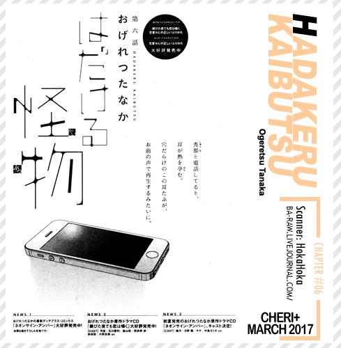 Hadakeru_Kaibutsu_ch06_credits