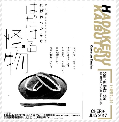 Hadakeru_Kaibutsu_ch07_credits